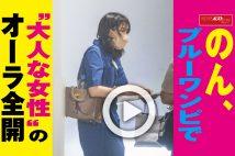 """【動画】のん、ブルーワンピで""""大人な女性""""のオーラ全開"""