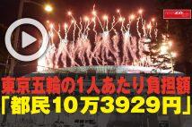 【動画】東京五輪の1人あたり負担額「都民10万3929円」