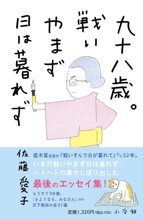 佐藤愛子さんの最新刊『九十八歳。戦いやまず日は暮れず』