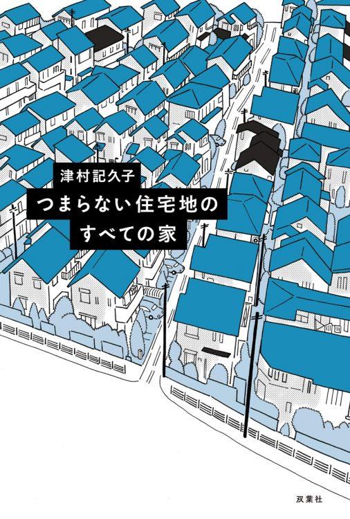 『つまらない住宅地のすべての家』著・津村記久子