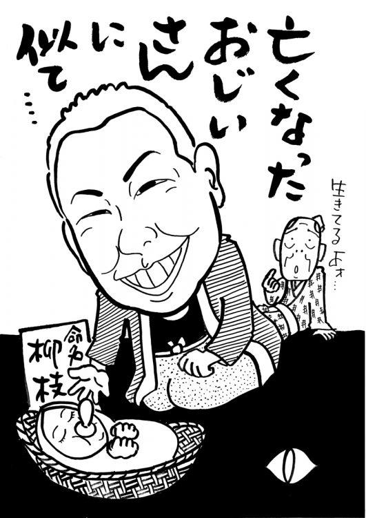 九代目春風亭柳枝の魅力(イラスト/三遊亭兼好)