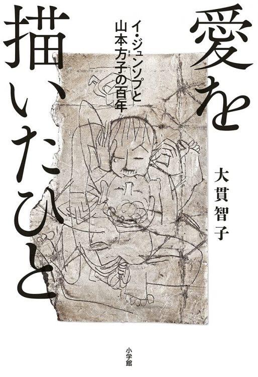 『愛を描いたひと イ・ジュンソプと山本方子の百年』著・大貫智子