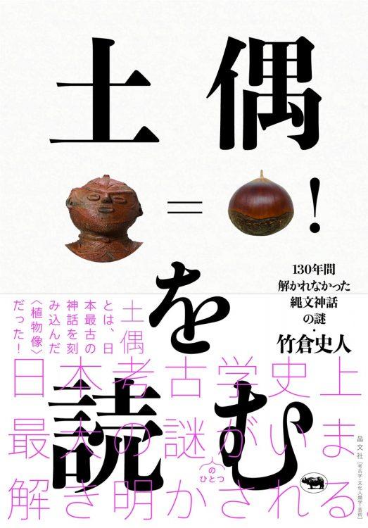 『土偶を読む 130年間解かれなかった縄文神話の謎』著・竹倉史人