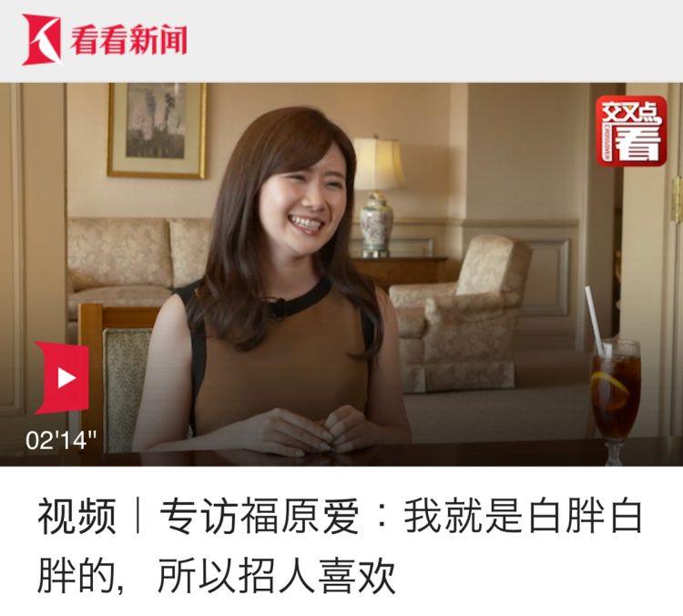 インタビューでは涙を浮かべる時も(『看看新聞』サイトより)