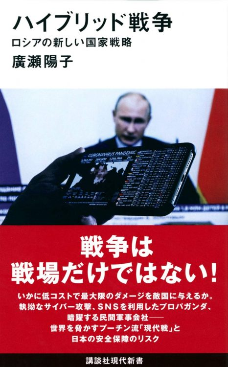 『ハイブリッド戦争 ロシアの新しい国家戦略』著・廣瀬陽子