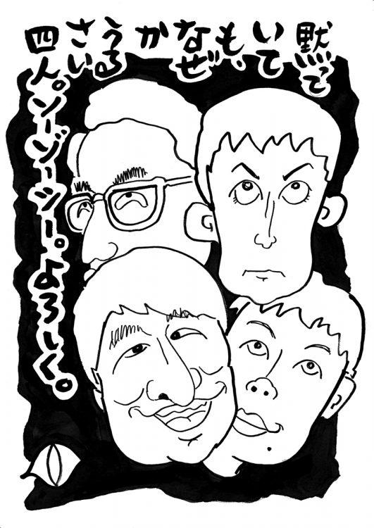 創作話芸ユニット「ソーゾーシー」(イラスト/三遊亭兼好)