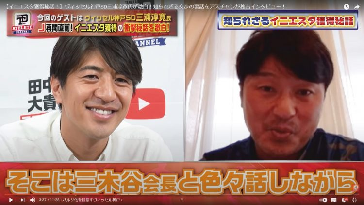 『田中大貴のアスリートチャンネル』(YouTubeより)