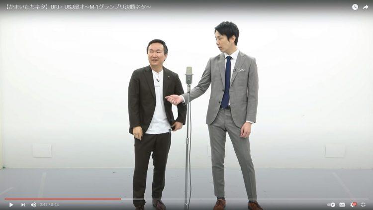 『かまいたちチャンネル』(YouTubeより)