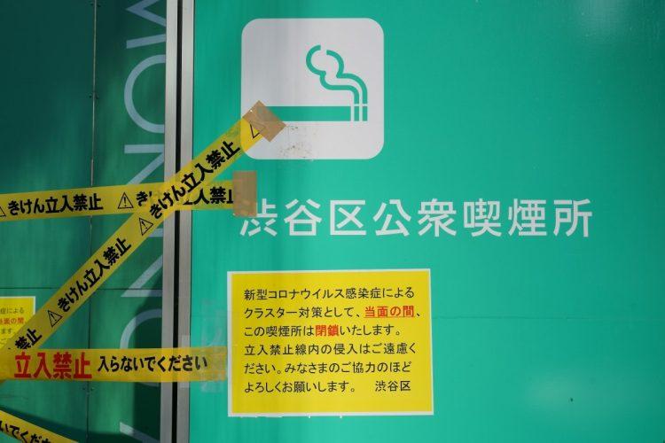 緊急事態宣言再発令で閉鎖された一般喫煙所(イメージ、時事通信フォト)