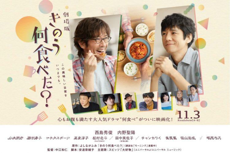 11月には映画も公開予定の『きのう何食べた?』(劇場版公式サイトより)