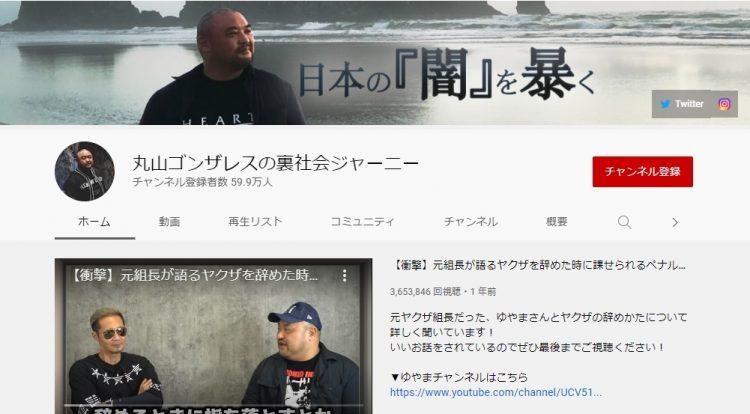 丸山ゴンザレス氏のYouTubeチャンネルの魅力とは?(YouTubeより)