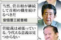 総裁選キックオフ 支持低迷も「菅降ろし」気配なし