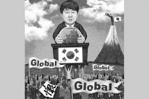 韓国の新世代リーダー像を分析(イラスト/井川泰年)