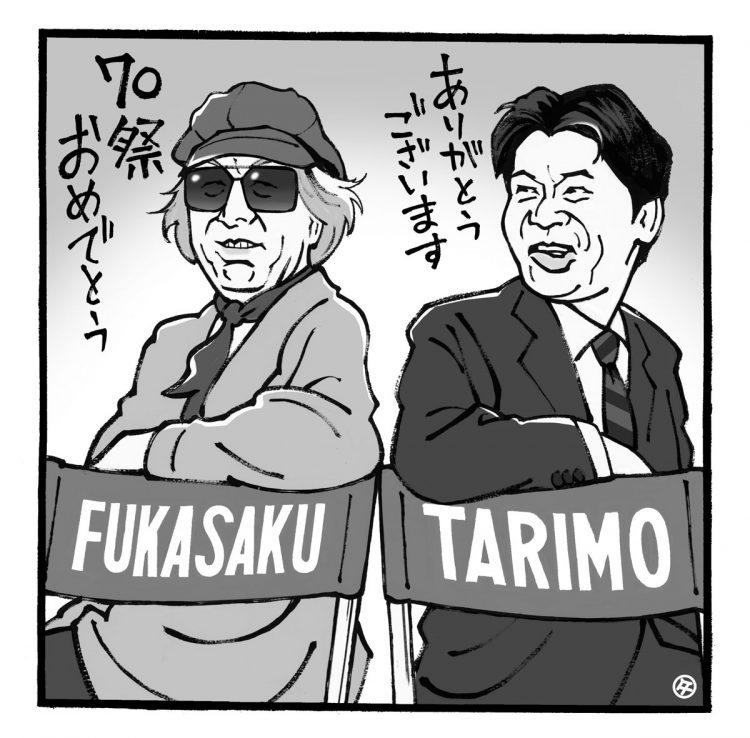 深作欣二監督と森田芳光監督の思い出