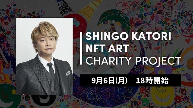 自身のアートを提供し、NFTによるパラスポーツへの寄付が決定した香取慎吾。