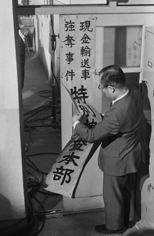 1968年に発生した3億円事件は、1975年12月10日に時効を迎えた。いまも未解決(時事通信フォト)