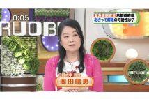 岡田晴恵さんは7位に コロナ専門家、出演回数ランキングが激変