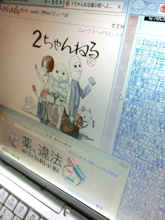 2000年代は匿名掲示板が大きな存在感を発揮していた。その代表格だった「2ちゃんねる」の画面(時事通信フォト)