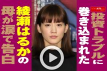 【動画】投資トラブルに巻き込まれた綾瀬はるかの母が涙で告白