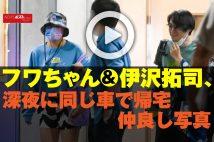 【動画】フワちゃん&伊沢拓司、深夜に同じ車で帰宅 仲良し写真