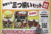人気の「北の富士カレー」は単品なら400円、セット販売も(パンフレットより)