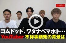 【動画】コムドット、ワタナベマホト…YouTuber不祥事頻発の背景は