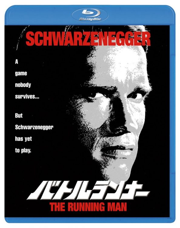 『バトルランナー パラマウント 思い出の復刻版 ブルーレイ』Blu-ray:5720円(発売元:NBCユニバーサル・エンターテイメント)The Running Man (C)1987 Taft Entertainment Pictures/Keith Barish Productions. (2021年9月16日時点の情報です。最新情報は別途ご確認ください)