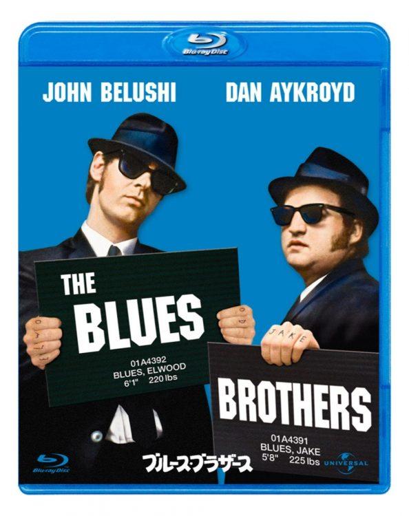 『ブルース・ブラザース』Blu-ray:2075円、DVD:1572円(発売元:NBCユニバーサル・エンターテイメント)(C)1980 Universal Studios. All Rights Reserved. (2021年9月16日時点の情報です。最新情報は別途ご確認ください)
