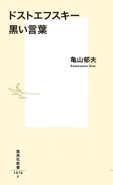 『ドストエフスキー 黒い言葉』著・亀山郁夫