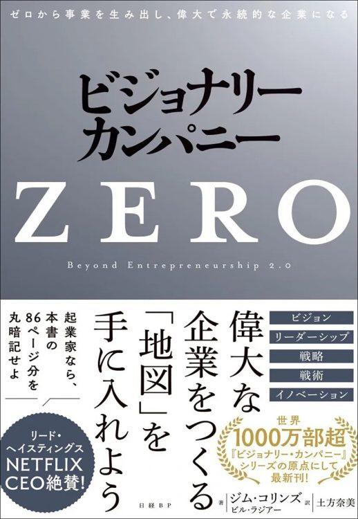 『ビジョナリー・カンパニーZEROゼロから事業を生み出し、偉大で永続的な企業になる』著・ジム・コリンズ、ビル・ラジアー