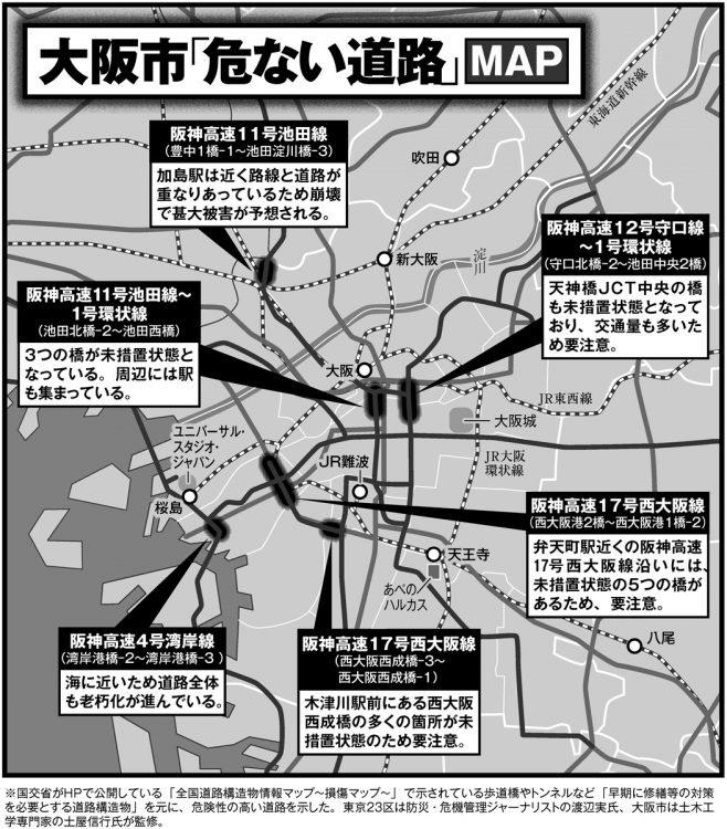 大阪府「危ない道路」MAP