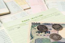 人生終盤は銀行口座の集約を 普通預金・定期預金の解約手続き方法を解説