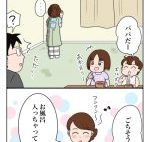 ママの趣味:今夜は納豆ご飯だけでいいですか?【第132回】