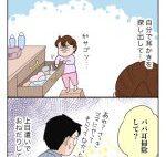 耳掃除:今夜は納豆ご飯だけでいいですか?【第133回】