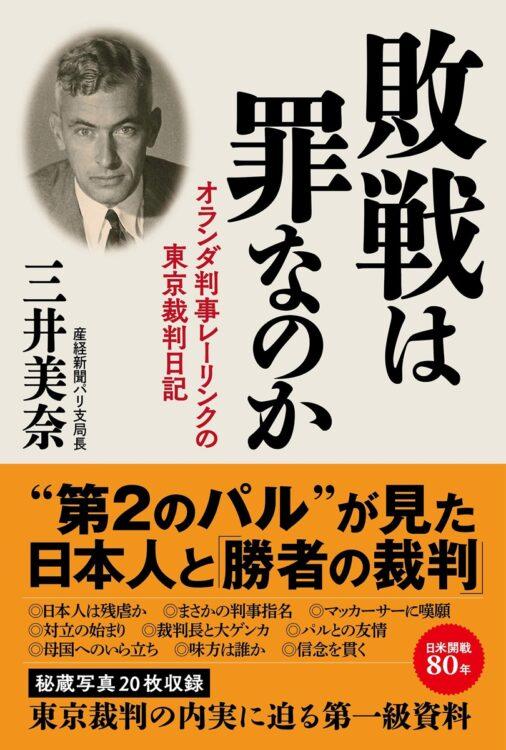 『敗戦は罪なのか オランダ判事レーリンクの東京裁判日記』著・三井美奈