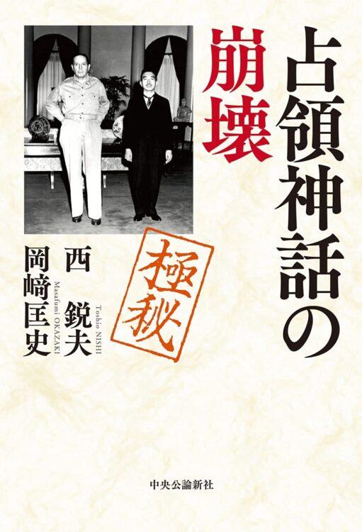 『占領神話の崩壊』著・西鋭夫、岡崎匡史