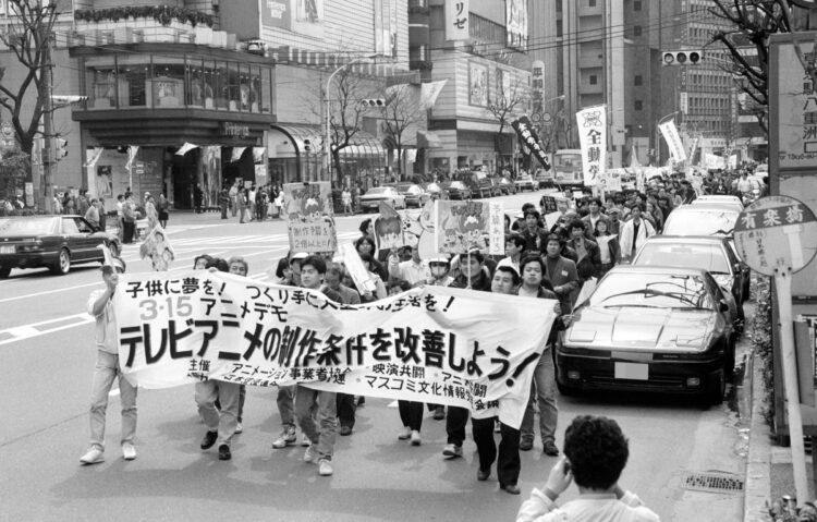 1992年3月、待遇改善を訴えて銀座をデモ行進するアニメ業界関係者。約900人が参加した(時事通信フォト)