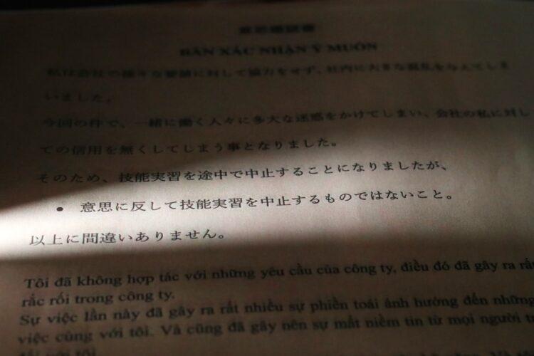 ベトナム人技能実習生が勤務先から提示された意思確認書。このように、いきなり仕事を失うケースが少なくない(イメージ、時事通信フォト)