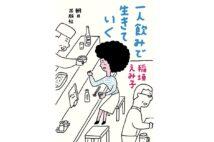 【新刊】ブレイディみかこ氏の新著など、秋に読みたい注目の4冊
