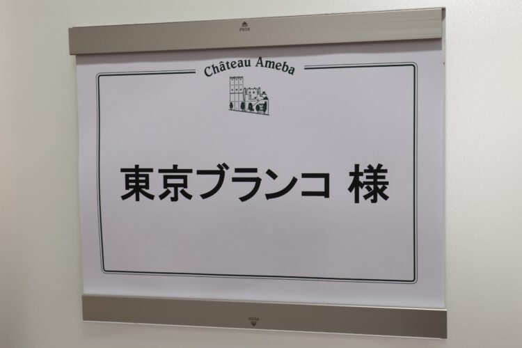 楽屋の前の出演者名が「東京ブランコ」に