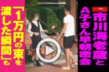 【動画】市川海老蔵とA子さん早朝密会「1万円の束を渡した瞬間」も