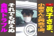【動画】眞子さま、小室さんと再会で涙、それでも拭えぬ金銭トラブル