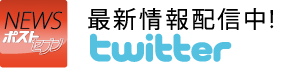 twitter 最新情報配信中!