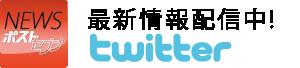 twitter 最新情報配信中!